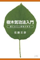 樹木気功法入門 / 佐藤文彦