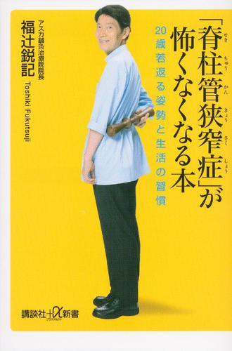 「脊柱管狭窄症」が怖くなくなる本 20歳若返る姿勢と生活の習慣 / 福辻鋭記