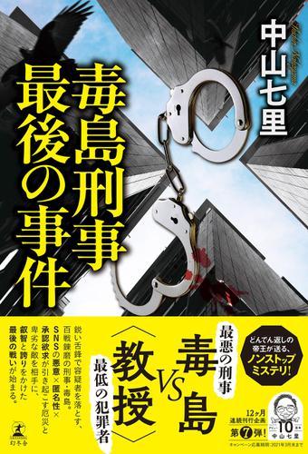 毒島刑事最後の事件 / 中山七里