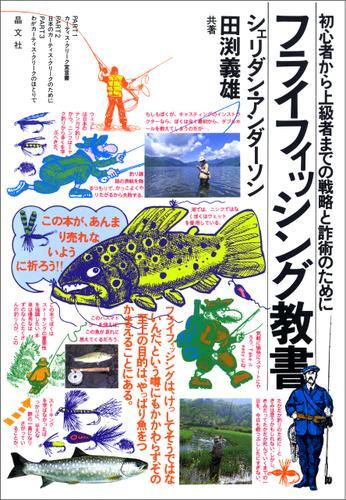 フライフィッシング教書 / 田渕義雄