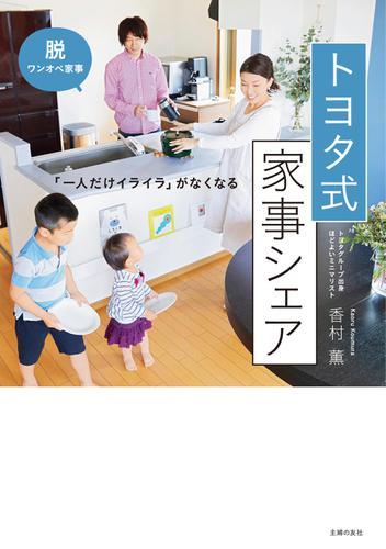 トヨタ式 家事シェア / 香村薫