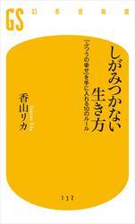 しがみつかない生き方 「ふつうの幸せ」を手に入れる10のルール / 香山リカ