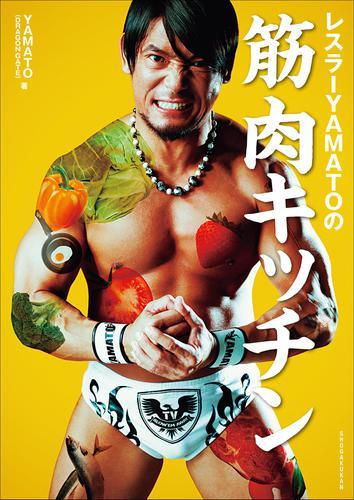 レスラーYAMATOの筋肉キッチン / YAMATO