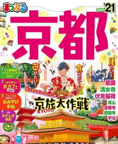 まっぷる 京都'21 / 昭文社