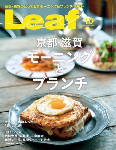 Leaf(リーフ) (2017年10月号) / リーフ・パブリケーションズ