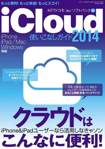 iCloud使いこなしガイド2014 / 三才ブックス