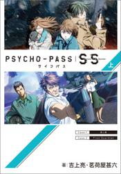 PSYCHO-PASS サイコパス Sinners of the System上巻 / 吉上亮