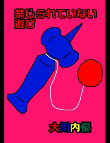絵本「禁じられていない遊び」 / 大川内優