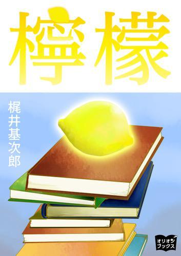 檸檬 / 梶井基次郎