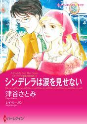 シンデレラは涙を見せない〈ダーリング姉妹の恋日記 I〉