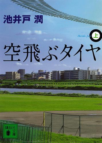 空飛ぶタイヤ(上) / 池井戸潤