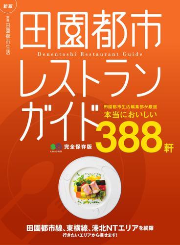 新版 田園都市レストランガイド 完全保存版 (2016/12/05) / エイ出版社