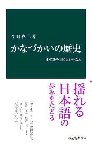 かなづかいの歴史 日本語を書くということ / 今野真二
