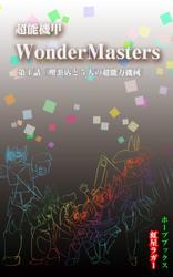 超能機甲WonderMasters 第1話「喫茶店と5人の超能力機械」 / 虹星ラガー