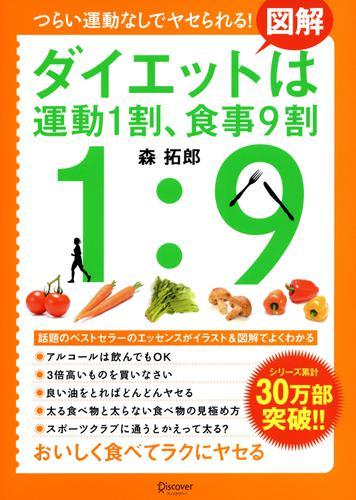 図解 ダイエットは運動1割、食事9割 / 森拓郎
