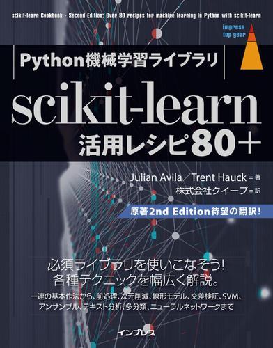 Python機械学習ライブラリ scikit-learn活用レシピ80+ / Julian Avila