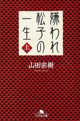 嫌われ松子の一生(上) / 山田宗樹