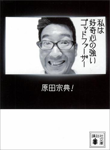 私は好奇心の強いゴッドファーザー / 原田宗典