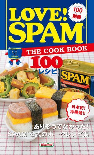LOVE!SPAM / 100シリーズ出版プロジェクト