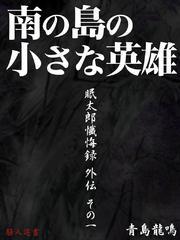 南の島の小さな英雄 眠太郎懺悔録 外伝(その一) / 青島龍鳴