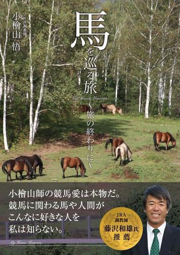 馬を巡る旅 ~旅の終わりに~ / 小檜山 悟
