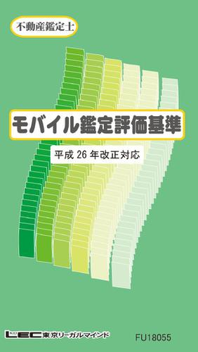 モバイル鑑定評価基準(平成26年 改正対応) / LEC東京リーガルマインド不動産鑑定士課