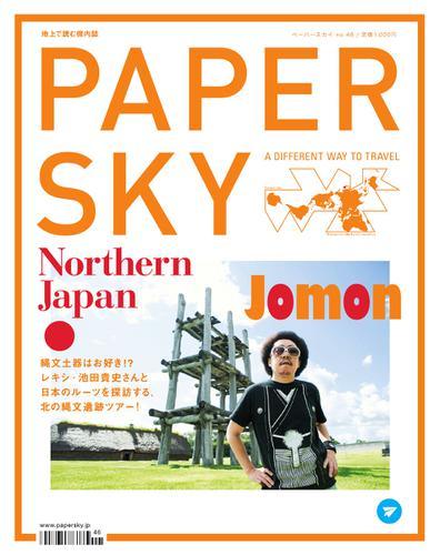 PAPERSKY(ペーパースカイ) (no.46) / ニーハイメディア・ジャパン