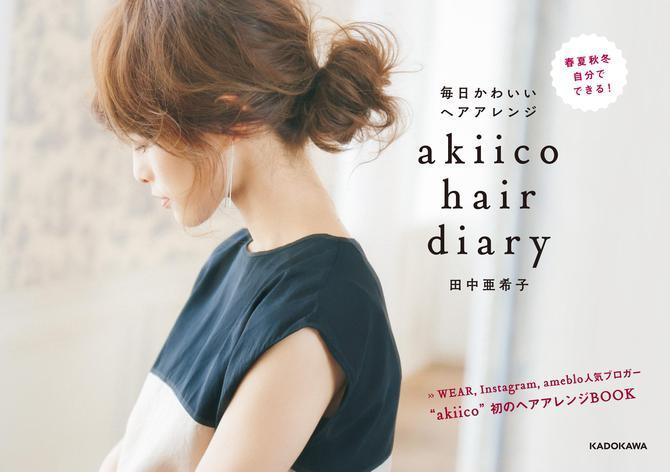 akiico hair diary 毎日かわいいヘアアレンジ / 田中亜希子