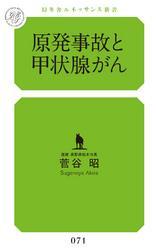 原発事故と甲状腺がん / 菅谷昭