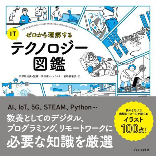 ゼロから理解するITテクノロジー図鑑 / 三津田治夫