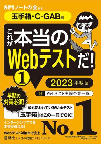 【玉手箱・C-GAB編】 これが本当のWebテストだ! (1) 2023年度版 / SPIノートの会