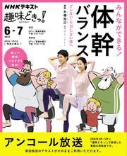 NHKテレビ 趣味どきっ!(水曜) (みんなができる! 体幹バランス ブレない・ケガしない体へ2021年6月~7月) / NHK出版