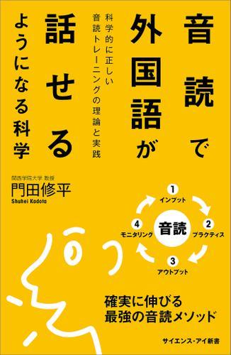 音読で外国語が話せるようになる科学 科学的に正しい音読トレーニングの理論と実践 / 門田修平
