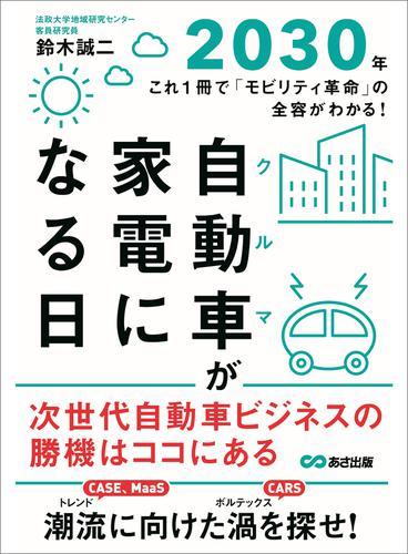 自動車(クルマ)が家電になる日2030年―――これ1冊で「モビリティ革命」の全容がわかる! / 鈴木誠二