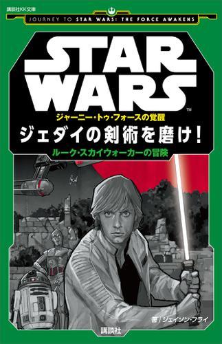 STAR WARS ジャーニー・トゥ・フォースの覚醒 ジェダイの剣術を磨け! ルーク・スカイウォーカーの冒険 / ディズニー