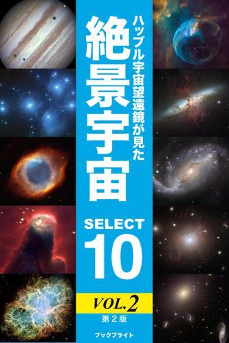 ハッブル宇宙望遠鏡が見た絶景宇宙 SELECT 10 Vol.2【第2版】 / 岡本典明