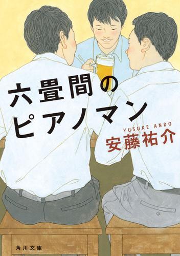 六畳間のピアノマン / 安藤祐介