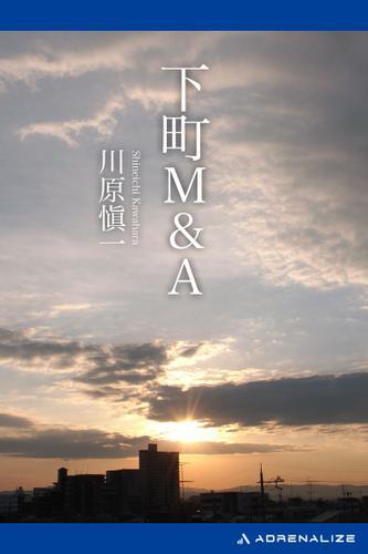 下町M&A / 川原愼一