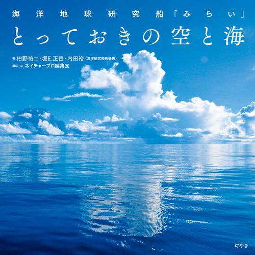 海洋地球研究船「みらい」 とっておきの空と海 / 柏野祐二