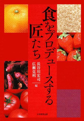食をプロデュースする匠たち / 長谷川宏司