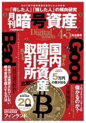 月刊暗号資産 (2021年4・5月合併号) / J-CAM