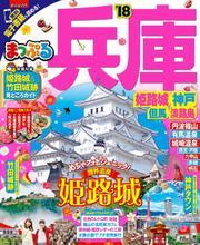 まっぷる 兵庫 姫路城・神戸・但馬・淡路島'18