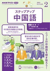 NHKラジオ ステップアップ中国語 (2021年2月号) / NHK出版