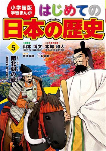 学習まんが はじめての日本の歴史5 南北朝の戦い / 山本博文