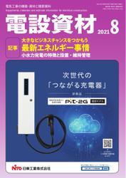 月刊電設資材 (2021年8月号) / 株式会社電設出版