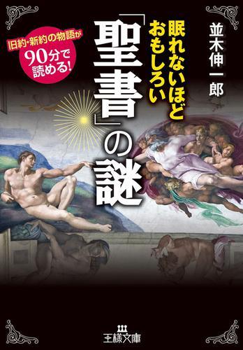 眠れないほどおもしろい「聖書」の謎 / 並木伸一郎