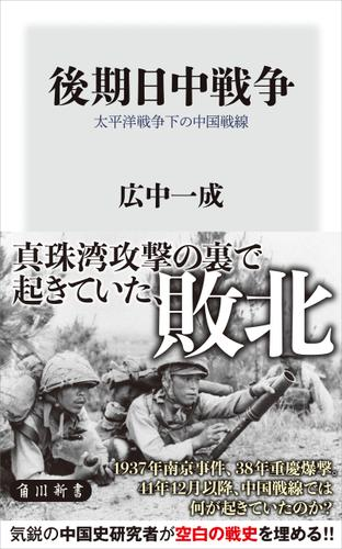後期日中戦争 太平洋戦争下の中国戦線 / 広中一成