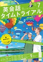 NHKラジオ 英会話タイムトライアル (2021年7月号) / NHK出版
