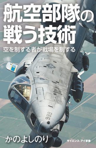 航空部隊の戦う技術 空を制する者が戦場を制する / かのよしのり