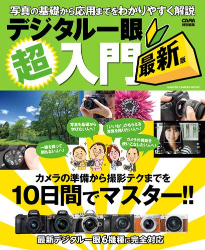 デジタル一眼超入門 最新版 / CAPA編集部